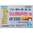 【第(2)類医薬品】 佐藤製薬 リングルアイビー錠α200(12錠入)