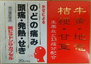 【第(2)類医薬品】 【地竜 牛黄 配合♪】 新ピラドン G カプセル (20カプセル) のどの痛み・頭痛・発熱・せき