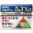 【第(2)類医薬品】【ME】 興和新薬 コルゲンコーワ IB錠 TXα(アルファ) (45錠) 痛むのどかぜ・ツラい熱かぜに
