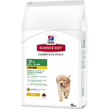 【J】 ヒルズ サイエンス ダイエット 大型犬種用 パピー 子いぬ用 (12kg) ドッグフード ドライフード