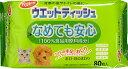 ペット用ウェットティッシュ(80枚入) ペット用品【y】 その1