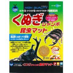 インセクトランド くぬぎジャンボ昆虫マット(4.5L) クワガタ虫 カブト虫 飼育用 昆虫用 マット 成虫 幼虫【J】