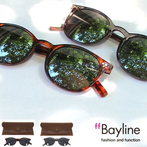 【Bayline】サングラス ボストンフレーム(スタンダードレンズ/ミラーレンズ)男女兼用 おしゃれ スタイリッシュ ケース付き