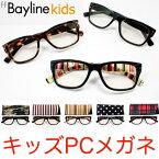Bayline PCメガネ キッズ 【あす楽対応】 PCメガネ 子供 サングラス 子供用 定形外郵便なら送料無料! 10P02Mar14
