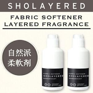 レイヤードフレグランス ファブリックソフトナー(柔軟剤)【柔軟剤 天然素材 天然原料 洗濯 シルク 上質 香り 香水】