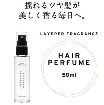 レイヤードフレグランス ヘアパフューム(香り:フレッシュペア) LAYERED FRAGRANCE Hair Perfume【髪用香水 ヘアミスト ヘアコロン ヘアスプレー トリートメント】
