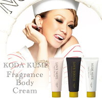 FragranceBodyCreamフレグランスボディクリームproducedbyKODAKUMI