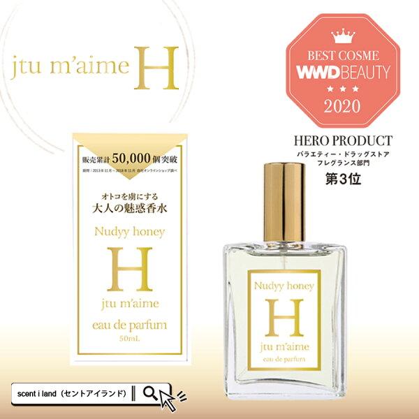 \30%OFF クーポン配布中/\ WWDBEAUTYBESTCOSME2020受賞 /究極のモテ香水ジュテームフェロモンH50