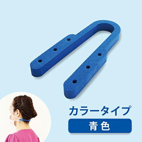 くびにかけるくんカラータイプ青色