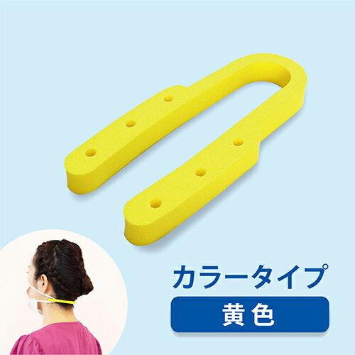くびにかけるくんカラータイプ黄色