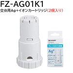 SHARPFZ-AG01K1シャープ加湿空気清浄機用Ag+イオンカートリッジ2個セット制菌FZAG01K1FZ-AG01K2互換品消耗品2個セット【社外品】