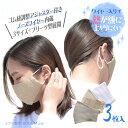 冷感マスク ひんやり 洗えるマスク 接触冷感 涼しい 夏マスク 夏用 小さめ 布マスク 冷感 大きめ 3枚セット 立体マスク 大人用 子供用 紫外線対策 クール おしゃれ ネコポス送料無料