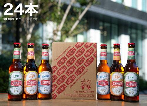 ビール クラフトビール 飲み比べ ギフト シュマッツ 父の日 ヴァイツェン 白ビール 詰め合わせ ドイツビール ドイツ ...