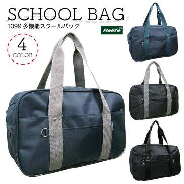 スクールバッグ 学生鞄 学生バッグ スクールバック 学生かばん