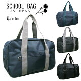 スクールバッグ 学生鞄 学生バッグ スクールバック 学生かばん トートバッグ コスプレ 女子高生 高校生 中学生 バッグ バック イベント用