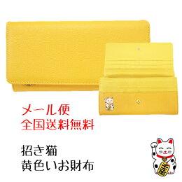 黄色い長財布招き猫猫猫柄黄色長財布財布かぶせタイプ