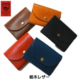 栃木レザーコンパクト財布小さめ財布本革日本製カード入れコインケース