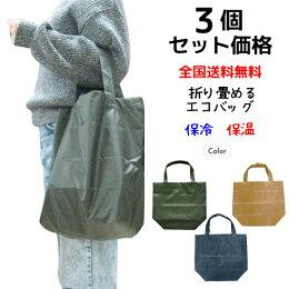 エコバッグ折り畳める畳める3個セット価格保冷保温バッグレジ袋バッグ全国送料無料