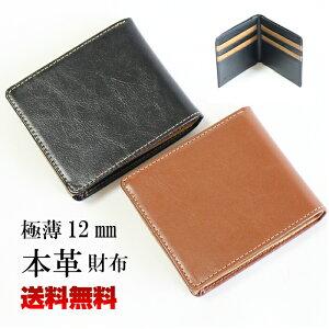 6e15d0998a7b 薄型財布 小銭入れ無 本革 革 メンズ 薄い財布 二つ折財布 二つ折り財布 ミニ財布 ビジネス用 コインケース無