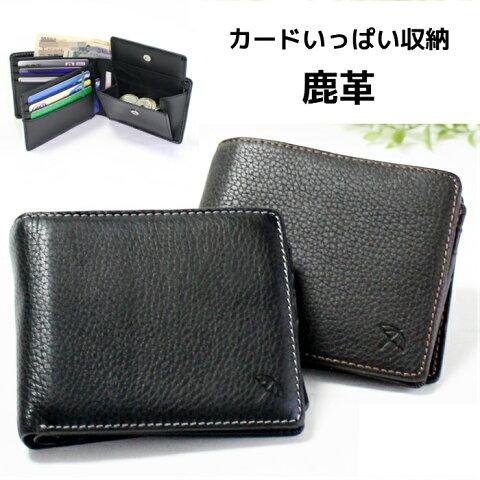 鹿革 二つ折り財布 折財布 財布 革 本革 アーノルドパーマー財布 カードたくさん収納 多機能