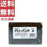 スズランPUバンド♯12茶【送料無料・定形外郵便】【1個】