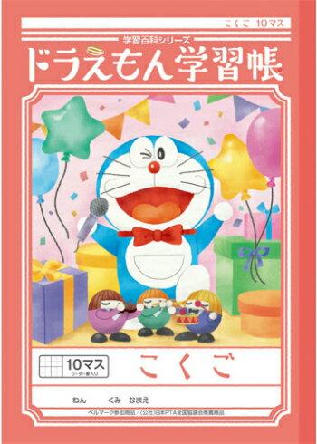 手帳・ノート, ノート  B5 10 KL-8