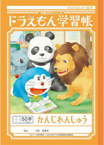手帳・ノート, ノート  B5 50 KL-48