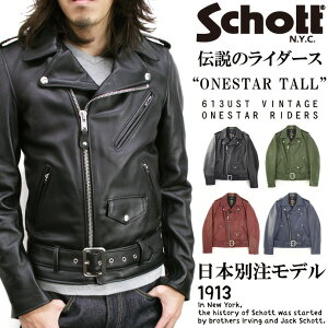 【Schott】トールワンスター・ロングタイプライダースレザージャケット・革ジャン613USTALLONESTARRIDERS【送料無料】
