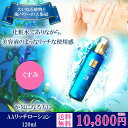 無添加 敏感肌 リッチローション 化粧水 オーガニック エイジングケア...