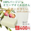 初回限定 100%バージンオリーブオイル石鹸 20g (泡立てネット付) オリーブ石鹸 無添加……