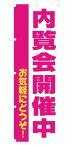 【既製品のぼり】不動産 のぼり旗 内覧会開催中 ピンク背景。