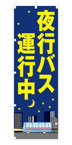 【既製品のぼり】夜行バス運行中 / のぼり旗既製品。