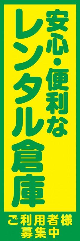 のぼり旗 / レンタル倉庫 緑文字黄色背景