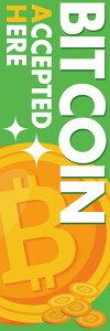 【既製品 のぼり ビットコイン】BITCOIN 黄緑 / のぼり旗既製品。