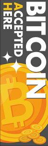 【既製品 のぼり ビットコイン】BITCOIN チャコールグレイ / のぼり旗既製品。