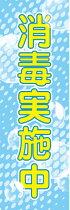 【のぼり旗