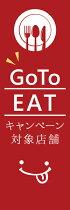 gotoGOTO商店街キャンペーン