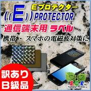 プロテクター スマホ・タブレット・ゲーム セラミックス