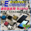 Eプロテクター通信端末用〔ミニツインタイプ〕2個入 【携帯・...