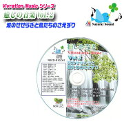 癒しの音楽Vol.2CD