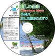 癒しの音楽 Vol.1 『波と小鳥のさえずり』【チャクラ調整】【ソルフェジオ周波数528Hz】〔音の量子(波動)作用を応用した癒しの音楽CD♪〕