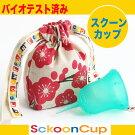 スクーンカップ(送料無料)生理日をアクティブに快適に。タンポンやサニタリーナプキンにつぐ第3の新しい生理用品日本女性にも使いやすい生理用月経カップ色:ハーモニー(アクア)