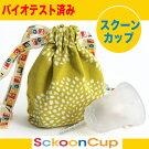 月経カップスクーンカップ(送料無料)生理日をアクティブに快適に。タンポンやサニタリーナプキンにつぐ第3の新しい生理用品スーパーソフトで量の多い日も安心