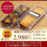 【冷凍でお届け】横濱プレミアムチーズケーキ2本セット