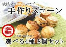 【送料無料(沖縄・離島を除く)】北海道産小麦100%使用!手作りスコーン選べる4種8個セット