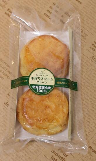 横濱スコーンクラブ『手作りスコーンプレーン2個入り』