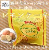 【横濱スコーンクラブ】レモンケーキ