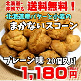 【送料無料】お徳用まかないスコーン20個入り【北海道産小麦100%】