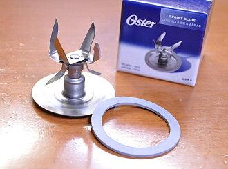 オスタライザー Oster Blender parts genuine blades 6 cutting + gasket set unused brand new フュージョンブレード osterizer OSTER mixers