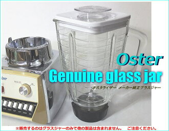 オスタライザー Oster Blender parts glass jars + ジャーベース set brand new unused OSTER parts Blender Osterizer